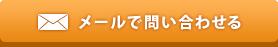 愛知県岡崎市の整体・カイロプラクティック【リラクゼーション・サロン クリア】にメールでお問い合わせはこちら